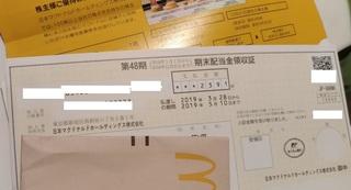 mcdonalds_hito_itsu_201903_.jpg