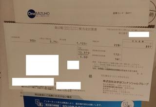 mizuho_haito_itsu_201906.jpg