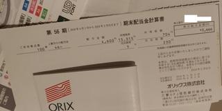 orix_haito_itsu_201906.jpg