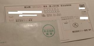riso_haito_itsu_201905_.jpg