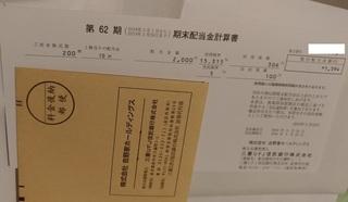 yoshinoya_haito_itsu201905.jpg