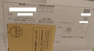 yoshinoya_haito_itsu201905_.jpg