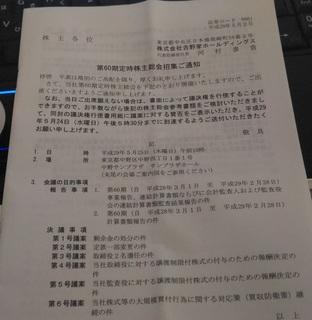 0507_yosinoya_haitou1.jpg