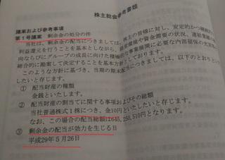 0507_yosinoya_haitou2.jpg