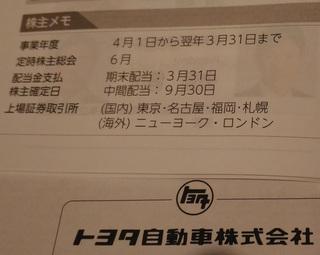 0526_toyota_haito.jpg