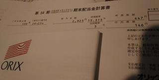 0608_orix_haito.jpg