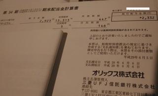 0608_orix_haito1.jpg