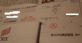 0608_orix_haito2.jpg
