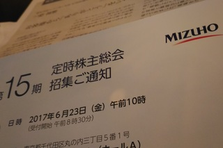 20170606_mizuho_haito.jpg