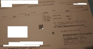 20170606_mizuho_haito1.jpg
