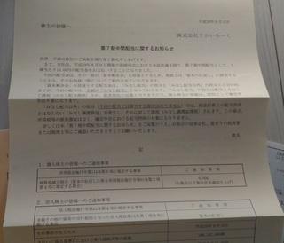 20170917_sukaira-ku_haito1.jpg
