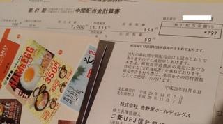 20171107_haito_yoshinoya.jpg