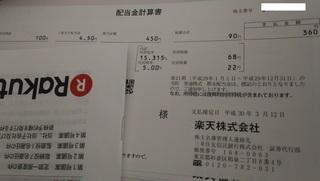 20180311_rakuten_haito_itsu1.jpg