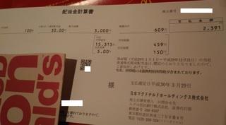 20180330_makudonarudo_haito.jpg