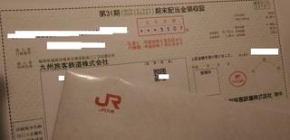 JRkyusyu_haito_itsu201806_1.jpg