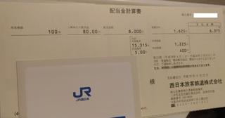 JRnishinihon_haito_itsu_20180622.jpg