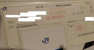 JRnishinihon_haito_itsu_20180622_1.jpg