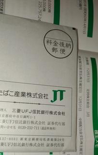 JT_itsu_haito_2020_new_09_1.jpg