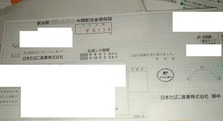 JT_itsu_haito_2020_new_09_2.jpg