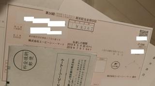 abcmart_haito_itsu_201905_.jpg