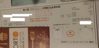 doutor_haito_itsu_201811_2.jpg