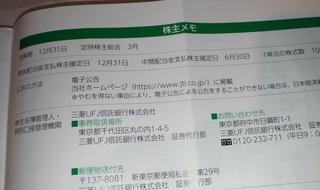 haito_JT_itsu_2020.jpg