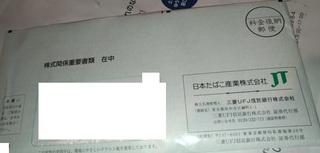 haito_JT_itsu_2020_.jpg