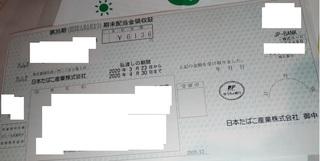 haito_JT_itsu_2020_2.jpg