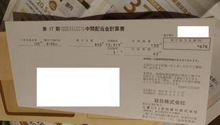 haito_itsu_2019_sojitsu.jpg