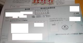 haito_itsu_makudonarudo2020_1.jpg