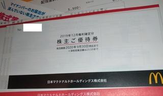 haito_itsu_makudonarudo2020_2.jpg