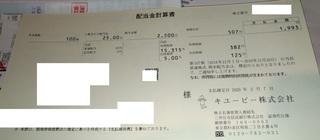 haito_kyupi_2020_02_.jpg