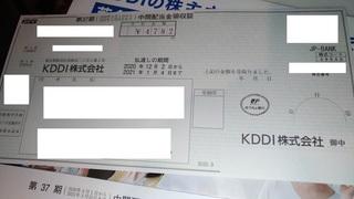 haito_new_2020_12_kddi_1.jpg