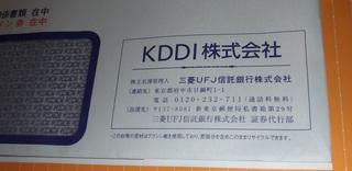 haito_new_2020_12_kddi_2.jpg