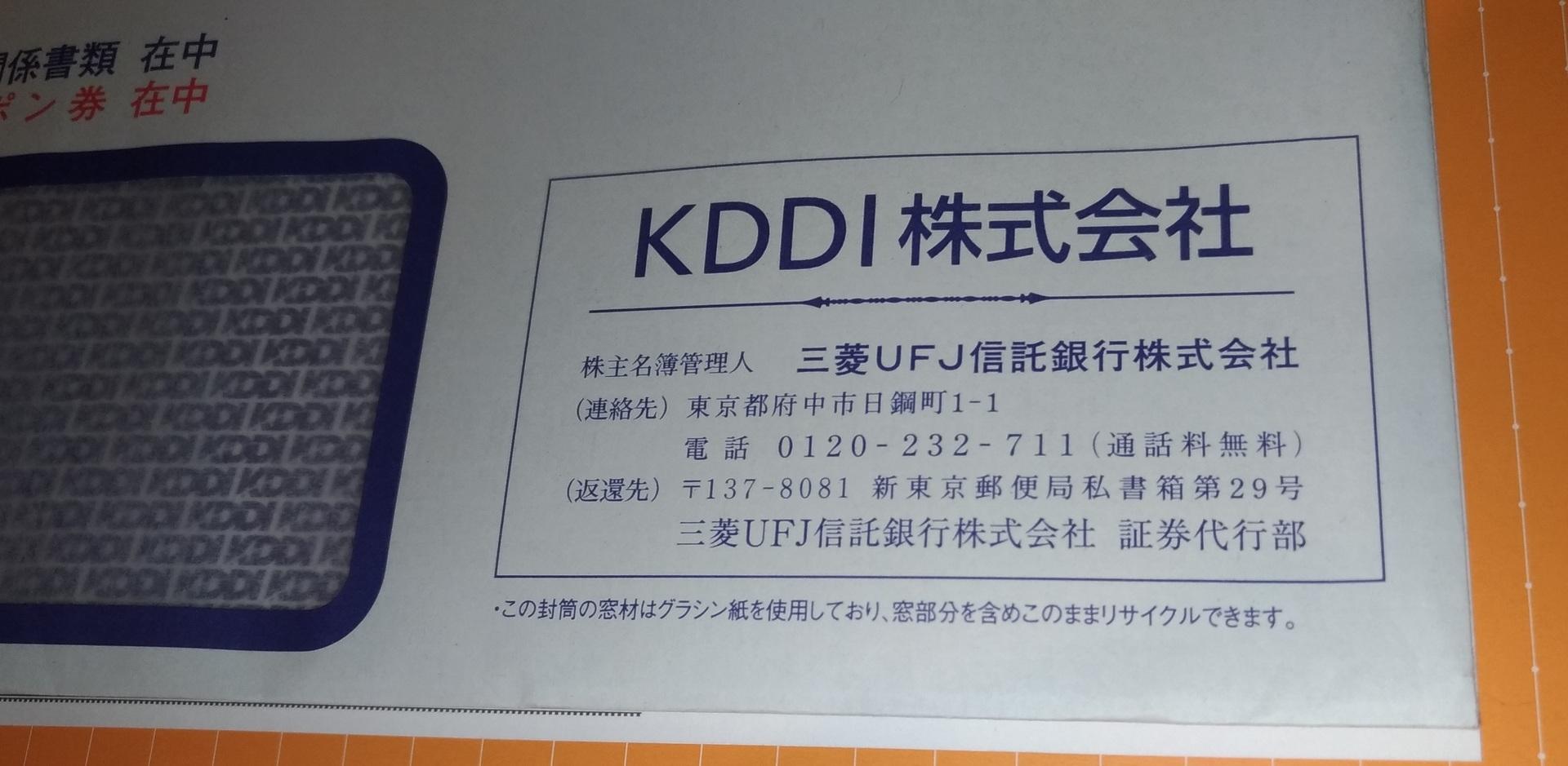 配当 確定 日 kddi