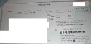 haito_ntt_2020_12_08_new_.jpg