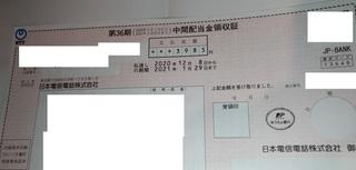 haito_ntt_2020_12_08_new_1.jpg