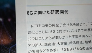haito_ntt_2020_12_08_new_2.jpg