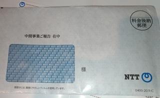 haito_ntt_2020_12_08_new_3.jpg