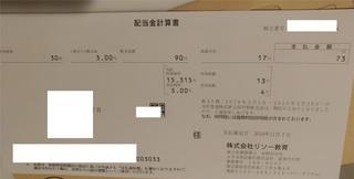 haito_riso_201911_.jpg