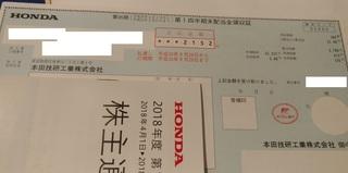 honda_haito_itsu_201808_1.jpg