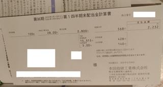 honda_haito_itsu_201908.jpg