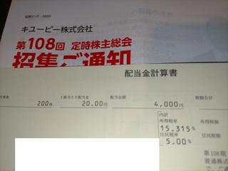 kabu_haito_2021_02_reiwa_.jpg
