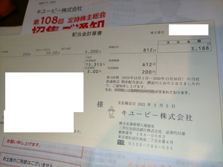 kabu_haito_2021_02_reiwa_1.jpg