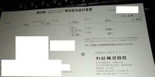 marubeni_haito_itsu_2020_06_1.jpg