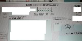 marubeni_haito_itsu_2020_06_2.jpg
