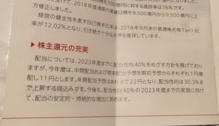 mitsubishi_ufj_haito_itsu2_2018.jpg