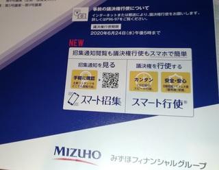mizuho_haito_itsu_0608_2020_.jpg