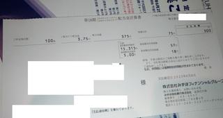 mizuho_haito_itsu_0608_2020_1.jpg