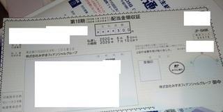 mizuho_haito_itsu_0608_2020_2.jpg